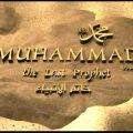 عقیدۂ ختم نبوت اورہماری ذمہ داری