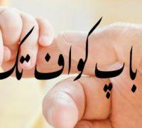 Libaas-e-Zindagi ka intikhab aur sarparaston ki raza mandi