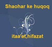 Shaohar KI itaa'at ,hifazat