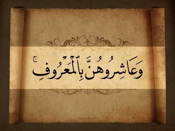 Biwe ke saath Husn-e-sulook