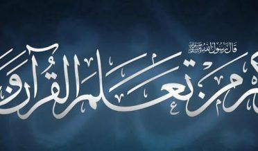 تلاوتِ قرآن اور حاملینِ قرآن کی فضیلت
