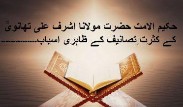 حکیم الامت حضرت مولانا اشرف علی تھانویؒ کے کثرت ِتصانیف کے ظاہری اسباب
