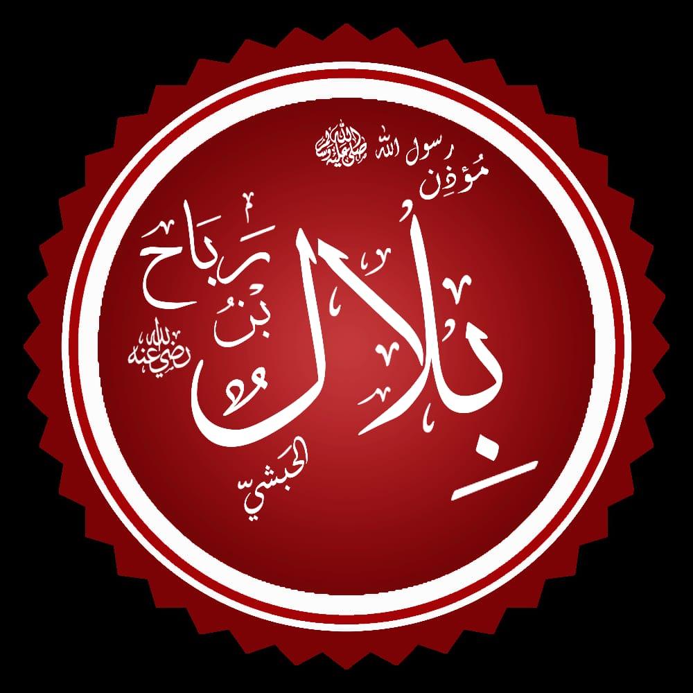 حضرت بلال مؤذن رسول اللہ ﷺ