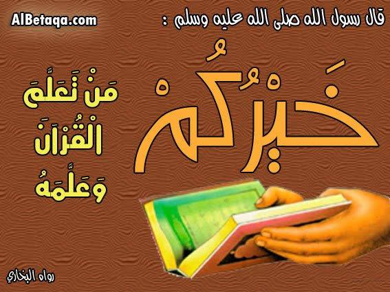 حاملینِ قرآن اورتلاوت قرآن کی فضیلت
