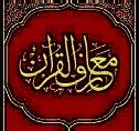 معارف القرآن اوراس کی خصوصیات