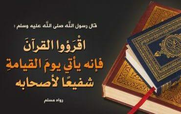 قیام اللیل اور تلاوت قرآن