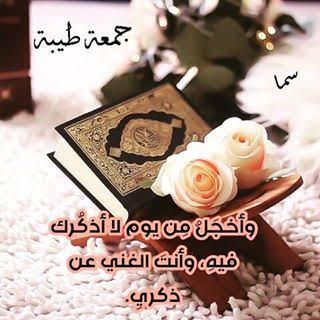 تلاوت قرآن کے آداب
