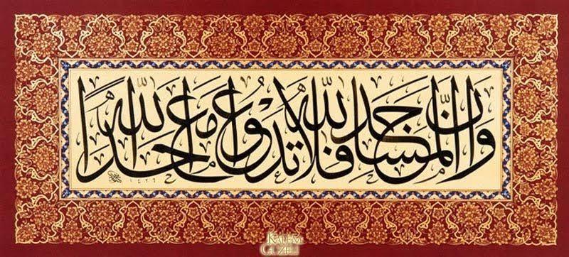 خادمینِ مسجد کے لیے کچھ ضروری باتیں