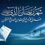 مبارک ہو مسلمانوں! پھرماہ صیام آیا آیا:نظم