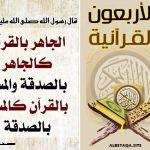 تلاوت قرآن جہرًا افضل ہے یا سرًا