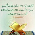 قرآنِ پاک دیکھ کر تلاوت کرنے کی فضیلت