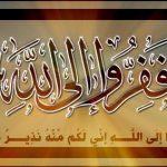 صلوة الحاجہ کی فضیلت ،اہمیت اورضرورت