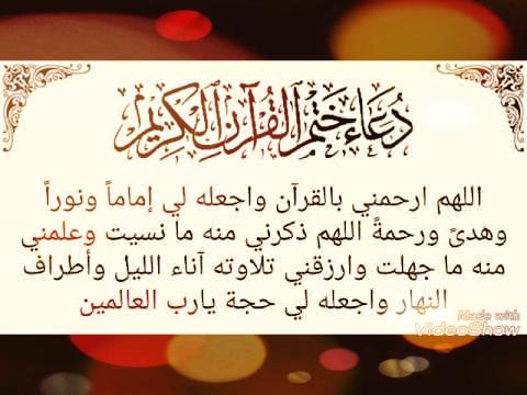 ختم قرآن اور اس سے متعلقہ امور