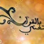 خوبصورت آواز سے قرآن کی تلاوت