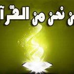 قرآن کریم کے حقوق