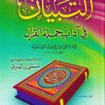 التبیان فی آداب حملة القرآن