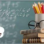 طلبہ کی ترقی میں اساتذہ کاکردار