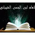 امام مجتہدمحمدبن الحسن شیبانی