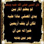 نماز ی کے سامنے سے گذرنے پروعید