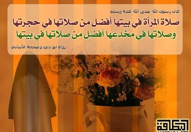 باجماعت نمازکے لئے عورتوں کا مسجد جانا
