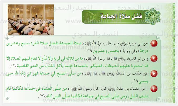 باجماعت نماز اورمتعلقہ احکام ومسائل